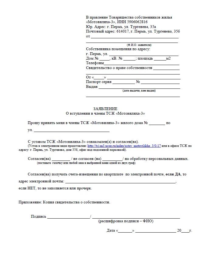 образец заявления о вступлении в члены тсж
